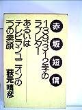 赤坂短信 (1976年)