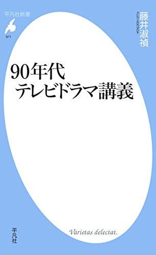 90年代テレビドラマ講義 (平凡社新書871)