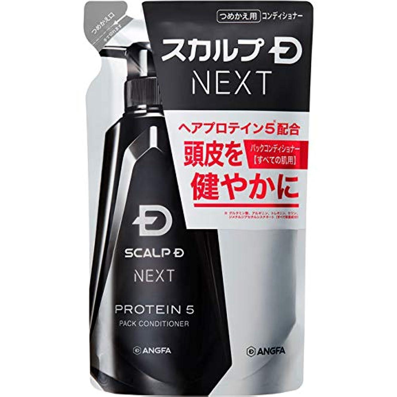 おとこ薄める足音アンファー スカルプD NEXT プロテイン5 パックコンディショナー 詰替用 300ml