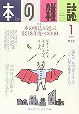 1月 猪突猛読新年号 No.427