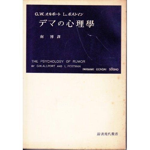 デマの心理学 (岩波現代叢書)
