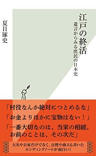 [画像:江戸の終活~遺言からみる庶民の日本史~ (光文社新書)]