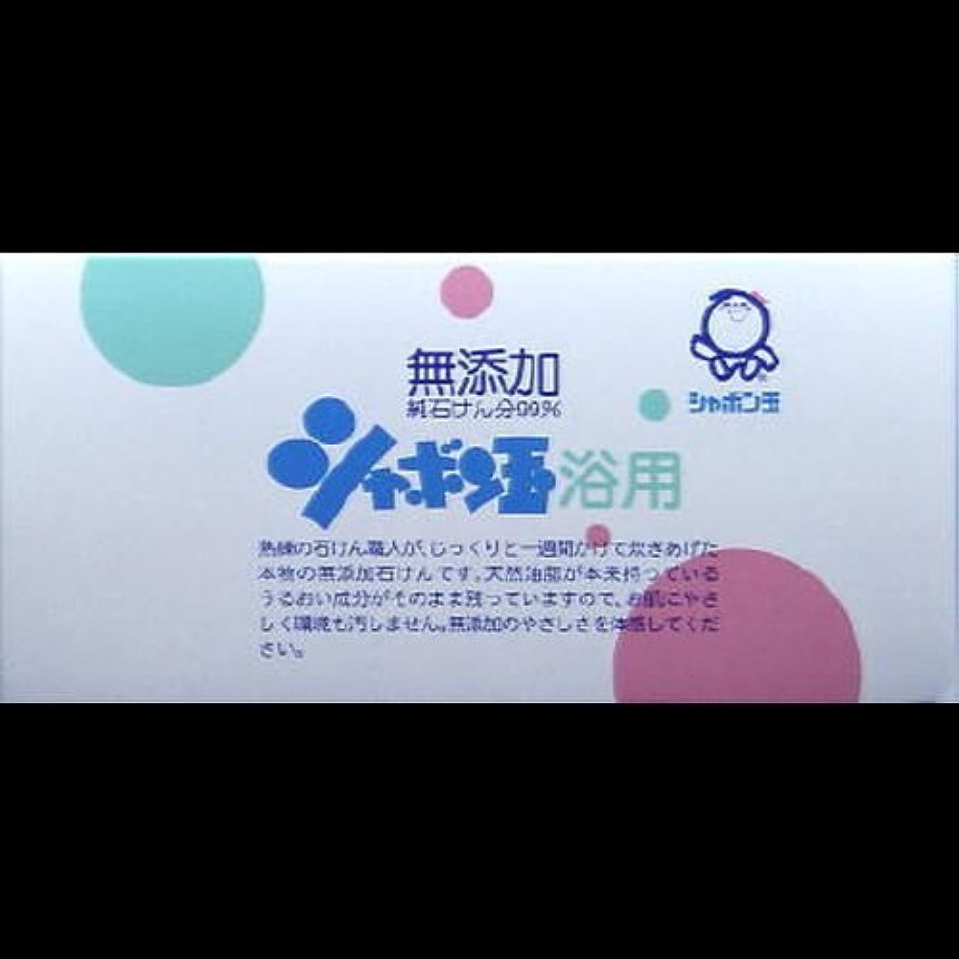 【まとめ買い】シャボン玉 浴用 100g*3個 ×2セット