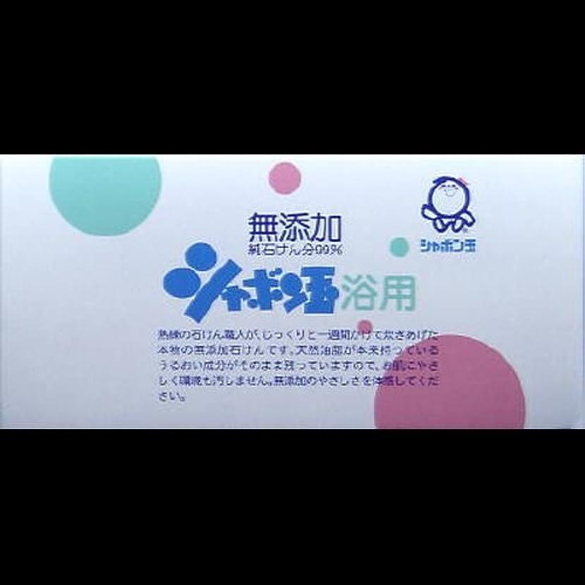 合計今まで汚す【まとめ買い】シャボン玉 浴用 100g*3個 ×2セット