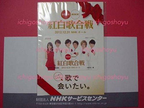 嵐 第63回NHK紅白歌合戦 図書カード 2012 新品・未開封