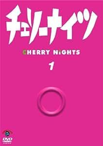 チェリーナイツ 1 [DVD]