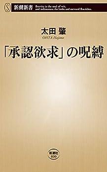 [太田肇]の「承認欲求」の呪縛(新潮新書)