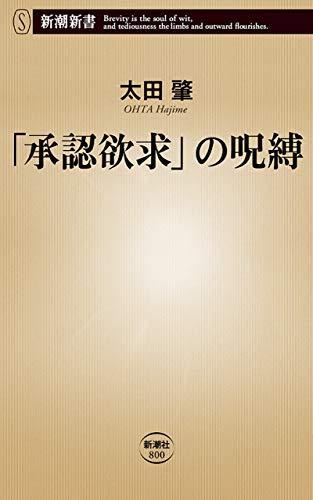 「承認欲求」の呪縛(新潮新書)の詳細を見る