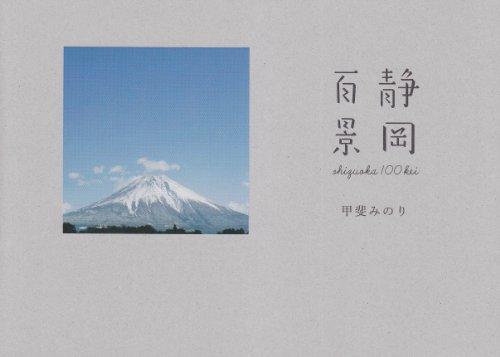 静岡百景の詳細を見る
