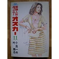 実験人形ダミー・オスカー 11 (劇画キングシリーズ)