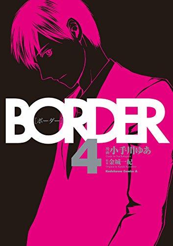 [画像:BORDER(4) (角川コミックス・エース)]