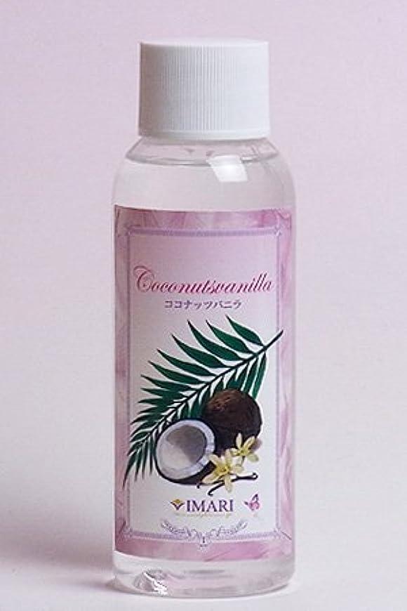 【シャルティエアロマオイル】ココナッツバニラ100ml ランプベルジェ製アロマランプでも使用可