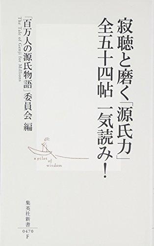 寂聴と磨く「源氏力」全五十四帖一気読み! (集英社新書 470F)