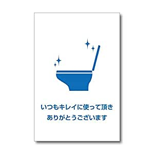 キレイに使って頂きありがとう プレート トイレの注意標識 20×30cm 塩ビ板 WE-W010