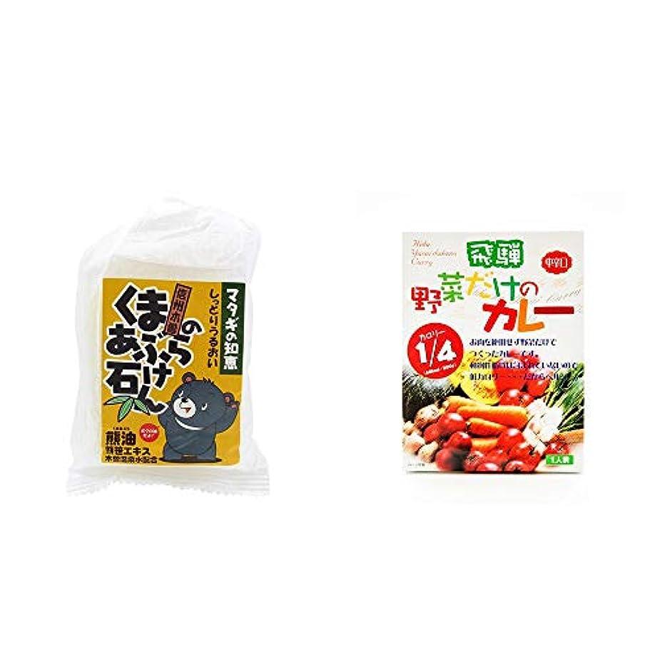 [2点セット] 信州木曽 くまのあぶら石けん(80g)?天領食品 野菜だけのカレー 【中辛口】 (1食分)