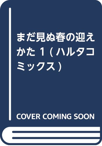 まだ見ぬ春の迎えかた 1 (ハルタコミックス)