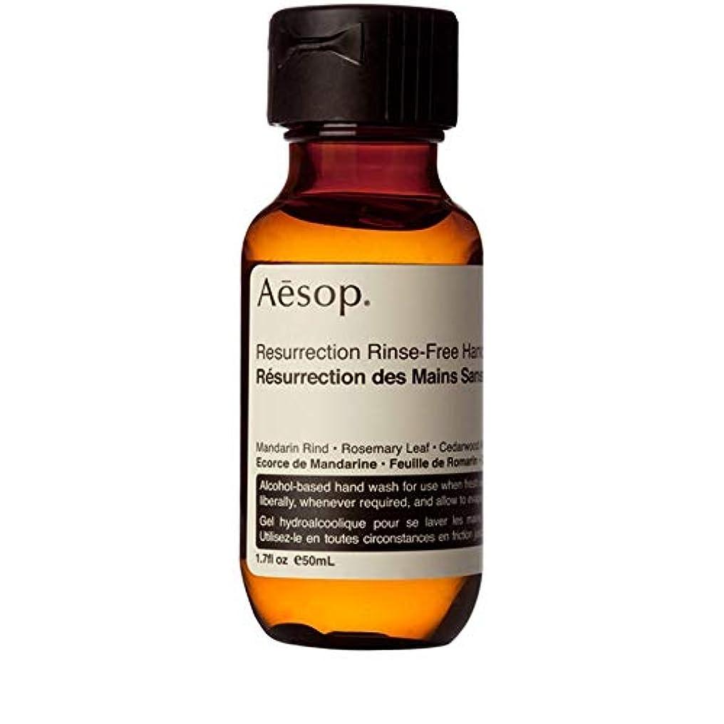 [Aesop ] イソップの復活リンスフリーハンドウォッシュ50ミリリットル - Aesop Resurrection Rinse-Free Hand Wash 50ml [並行輸入品]