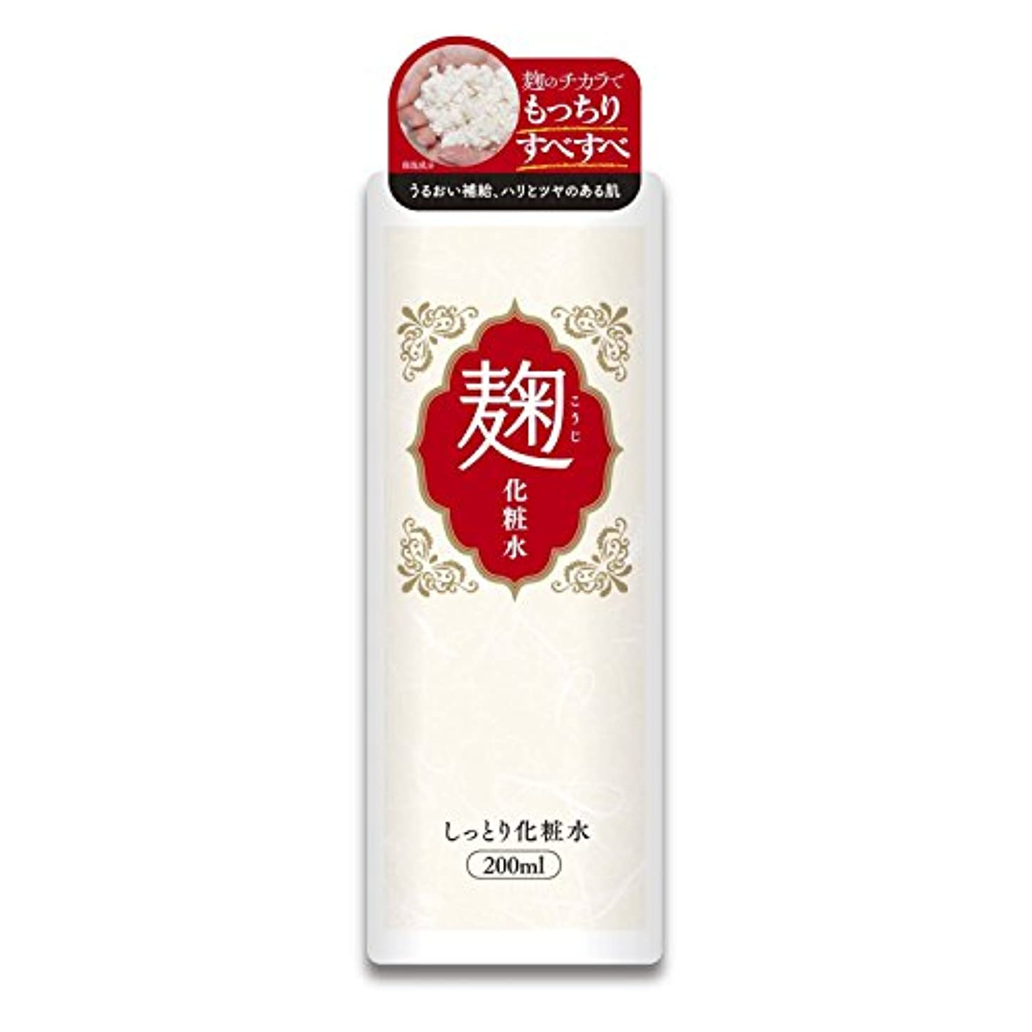 半円高くプレートユゼ 麹配合美肌しっとり化粧水 200mL