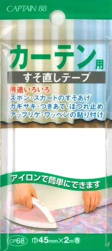 CAPTAIN88 カーテン用すそ直しテープ 巾45mm×2...