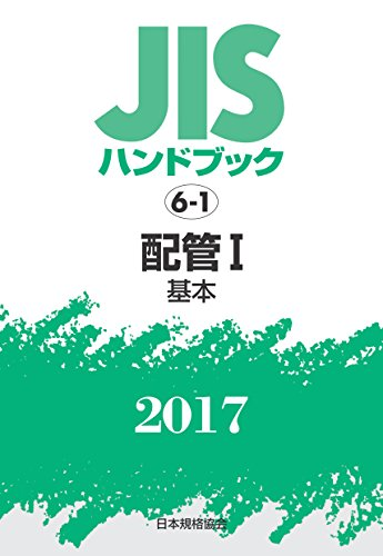 JISハンドブック 配管I[基本] 2017の詳細を見る