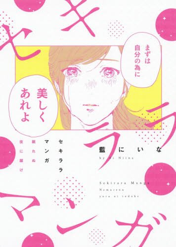 セキララマンガ 眠れぬ夜に届け (フィールコミックス)