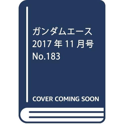 ガンダムエース 2017年11月号 No.183