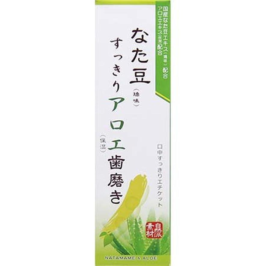 保証金ユニークな道徳教育なた豆すっきりアロエ歯磨き 120g