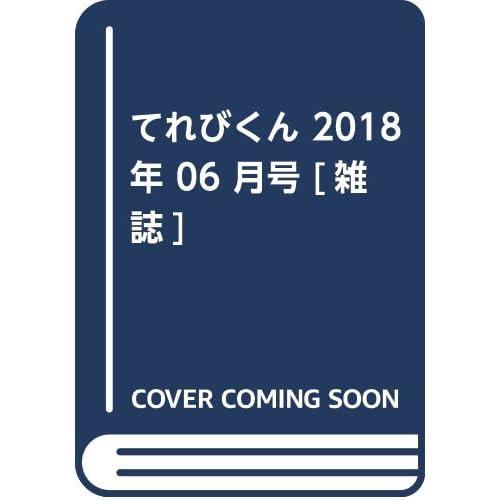 てれびくん 2018年 06 月号 [雑誌]