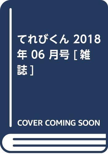てれびくん 2018年 06 月号 [雑誌]...