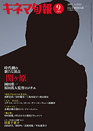 キネマ旬報 2017年9月上旬号 No.1755