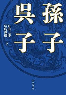 孫子・呉子 (中公文庫 ま)