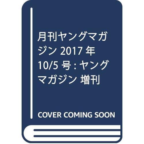 月刊ヤングマガジン 2017年 10/5 号 [雑誌]: ヤングマガジン 増刊
