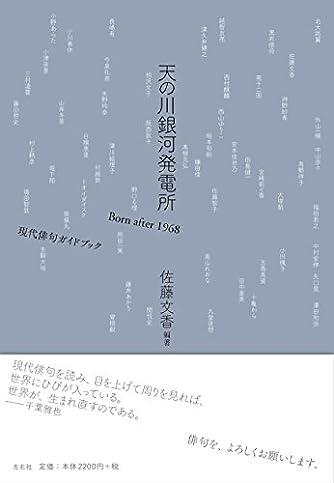 天の川銀河発電所 Born after 1968 現代俳句ガイドブック