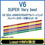 SUPER Very best 【Loppi・HMV限定盤(数量限定):V6 20th ANNIVERSARYラバーバンド メンバーカラー6種セット付】/