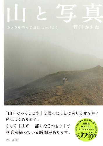 山と写真 (ブルーガイド)
