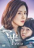 マザー 無償の愛 DVD-BOX2[DVD]