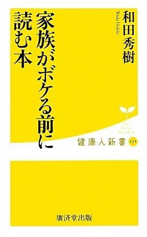 家族がボケる前に読む本 (健康人新書 25)
