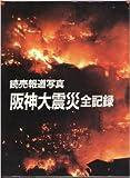 読売報道写真 阪神大震災全記録