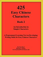 425 Easy Chinese Characters (Comprehensive Approach to Learning Chinese Language)