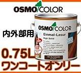 osmo color ワンコートオンリー 0.75L 屋内外木部用塗料 1261 ウォルナット