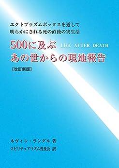 [ネヴィレ・ランダル]の500に及ぶあの世からの現地報告: エクトプラズムボックスを通して明らかにされる死の直後の実生活
