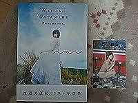 渡辺美優紀 ラスト写真集 MW ポストカード付き