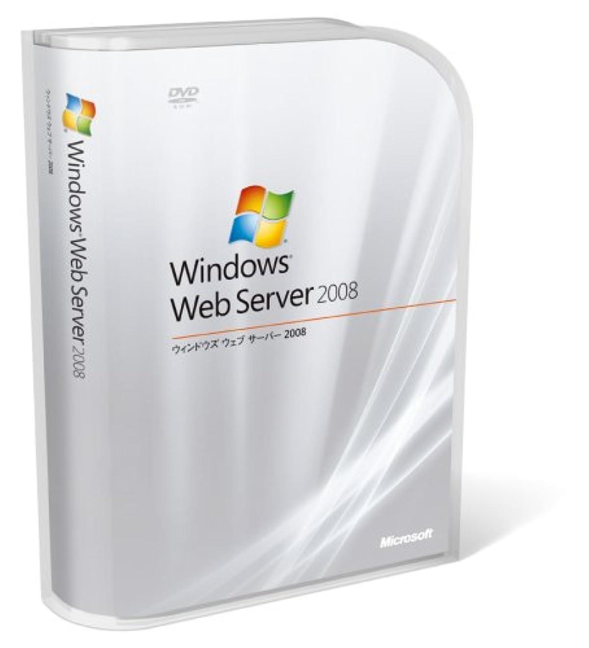 面倒夕方地平線Windows Web Server 2008