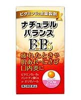 【第3類医薬品】ナチュラルバランスBB 250錠 ×9