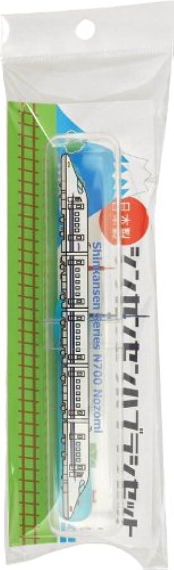 数字プレートシリアル新幹線歯ブラシセット N700系のぞみ SH-550