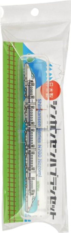 爪仲人気分が良い新幹線歯ブラシセット N700系のぞみ SH-550