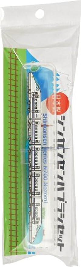 ワーディアンケース合理化人生を作る新幹線歯ブラシセット N700系のぞみ SH-550