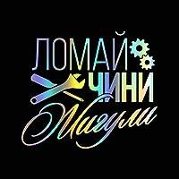 車のステッカー ロシアの車のステッカー面白い車のステッカー指定されたロシアをテーマにした装飾的なステッカーカーステッカー バンパー用カーステッカー (Color : 4, Size : D)