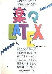 楽々LATEX