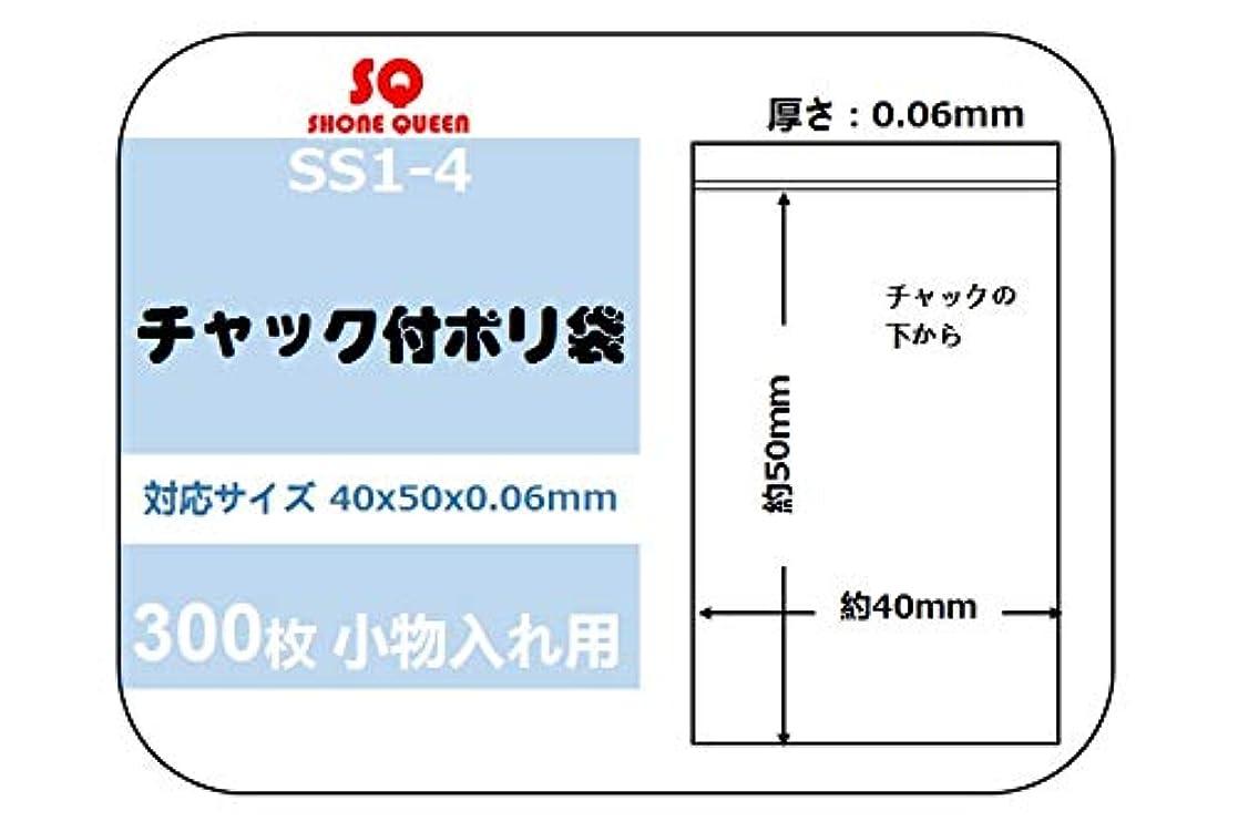 音声学協力的既婚エスキュー チャック付きポリ袋 無地タイプ 40x50mm 厚さ0.06mm 透明 300枚